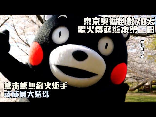 【東奧倒數78天】熊本熊無緣傳遞聖火 或成最大遺珠