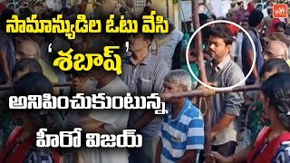 Thalapathy Vijay Cast His Vote Like A Common Man | Lok Sabha Election 2019 | Actor Vijay | YOYO TV