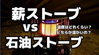 【冬キャンプ】薪ストーブと石油ストーブの比較 どっちが温かいのか【道具選び】 thumbnail