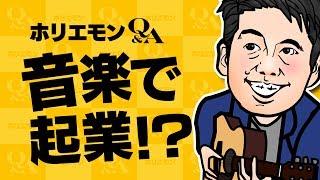 堀江貴文のオフィシャルチャンネル登録はこちら → http://goo.gl/xBEoj4...
