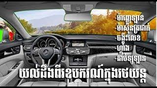 ការប្រើប្រាស់ឧបករណ៍ក្នុងឡានអោយបានត្រឹមត្រូវ How to use car equipment inside