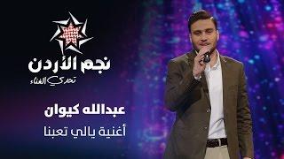 """تحدي الغناء – عبد الله كيوان يغني """"يالي تعبنا"""""""