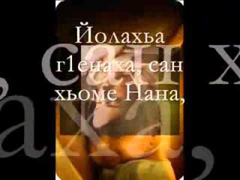 Красивый стих на чеченском