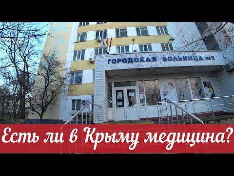 Есть ли в Крыму медицина?
