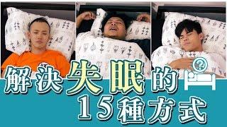 《解決失眠的15種方式》【頑GAME】
