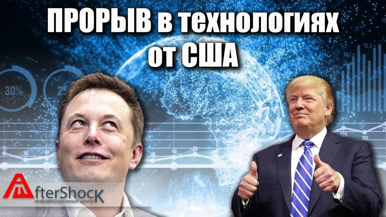 ПРОРЫВ США в высоких технологиях |  Россия опять