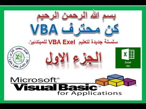 اكسل   vba للمبتدئين الجزء الاول مع عماد غازى  exel vba