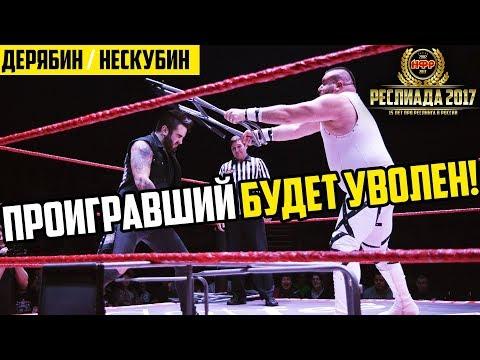 НФР: Реслиада 2017 - Дерябин против Нескубина