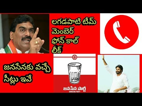 Lagadapati Survey Team Member Phone Call Leak