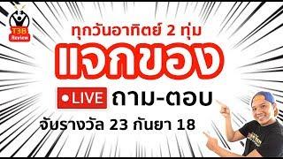 📣แจกของ!!! T3B Live ถาม-ตอบEp.4 (กิจกรรมแจก กล้องnanotech ip cam PTZ จับรางวัล 23 กย18)