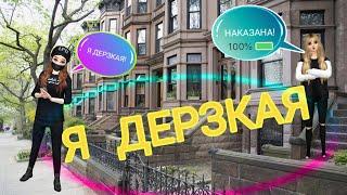|| Я ДЕРЗКАЯ В Avakin life?! || Игра Avakin life, приколы в авакин лайф, Sofiya Play