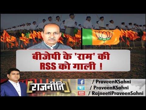 बीजेपी के राम ने RSS को दी गाली, BJP जिलाध्यक्ष ने Rashtriya Swayamsevak Sangh को बताया चंदेबाज़
