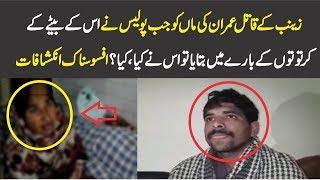 Latest Responce on Ki-ler Imran Mother
