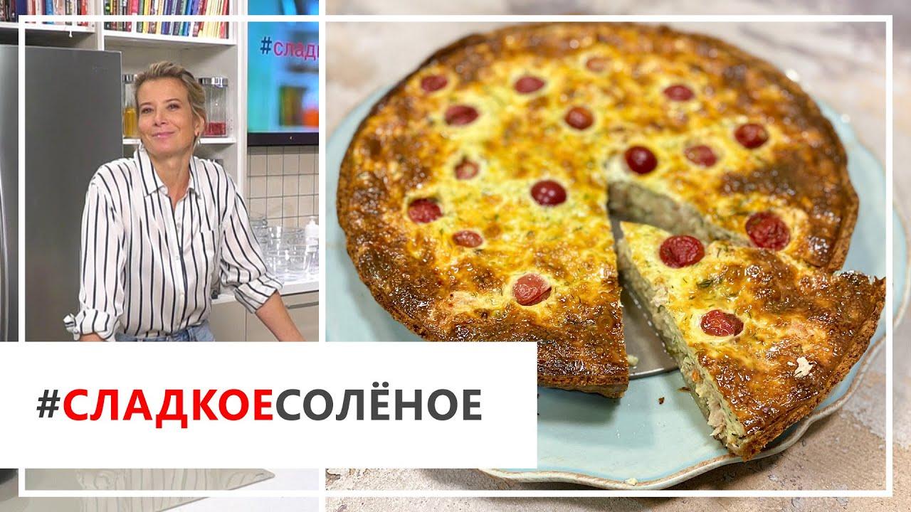 Рецепт сытного киша с индейкой и сыром от Юлии Высоцкой | КОНКУРС! | #сладкоесолёное №65 (18+)