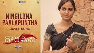 ningilona-paalapuntha-cover-song-dorasaani-movie-vishi-jayashree-saad