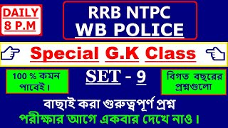 WB POLICE CONSTABLE 2019 # ONLINE GK MOCK TEST - 9 BY STUDY ONLINE SCHOOL