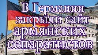 В Германии закрыли сайт армянских сепаратистов