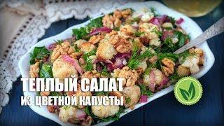 Теплый салат из цветной капусты — видео рецепт
