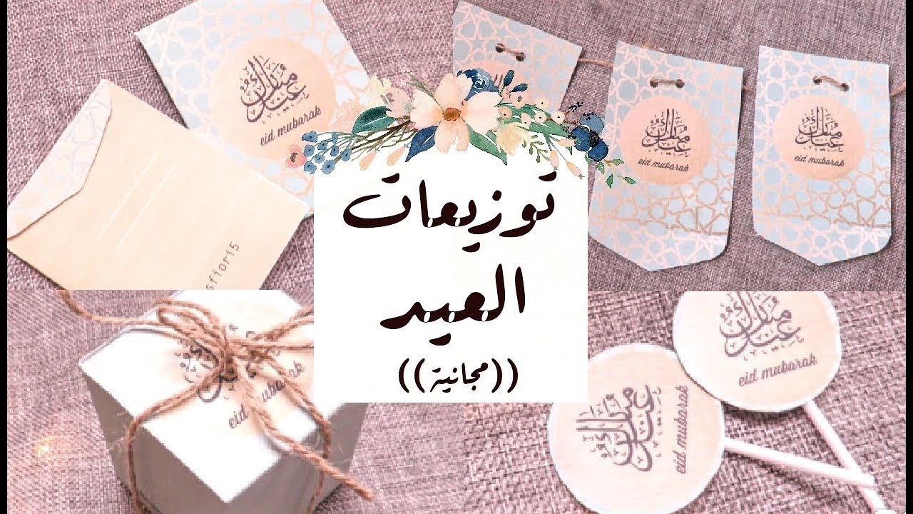 fiori5   أفكار لتوزيعات العيد عيديات + ثيم العيد - YouTube