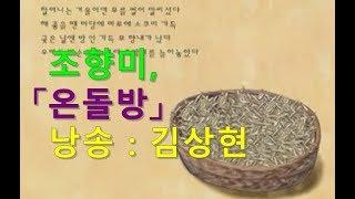 문학집배원 도종환의 시배달 - 조향미,「온돌방」 (낭송…