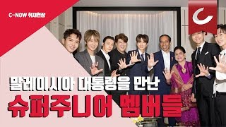 [Vedio C] Super Junior meets president Joko widodo in Seoul