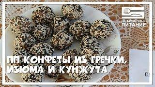 ПП конфеты из гречки, изюма и кунжута - ПП РЕЦЕПТЫ: pp-prozozh.ru