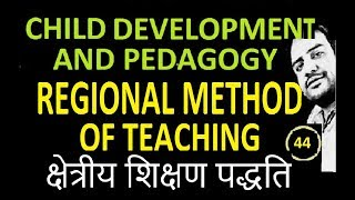 Regional teaching method क्षेत्रीय शिक्षण पद्धति