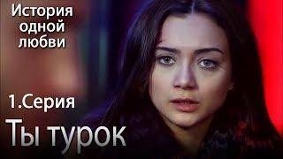 Ты турок - История одной любви - 1 серия
