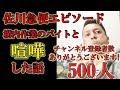 佐川急便エピソード!構内作業のバイトと喧嘩した話。チャンネル登録者数500人ありが…