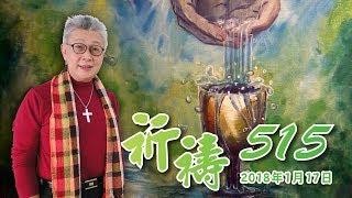 20180117寇紹恩牧師-在爭戰中福杯滿溢(詩篇23:5)【祈禱515】