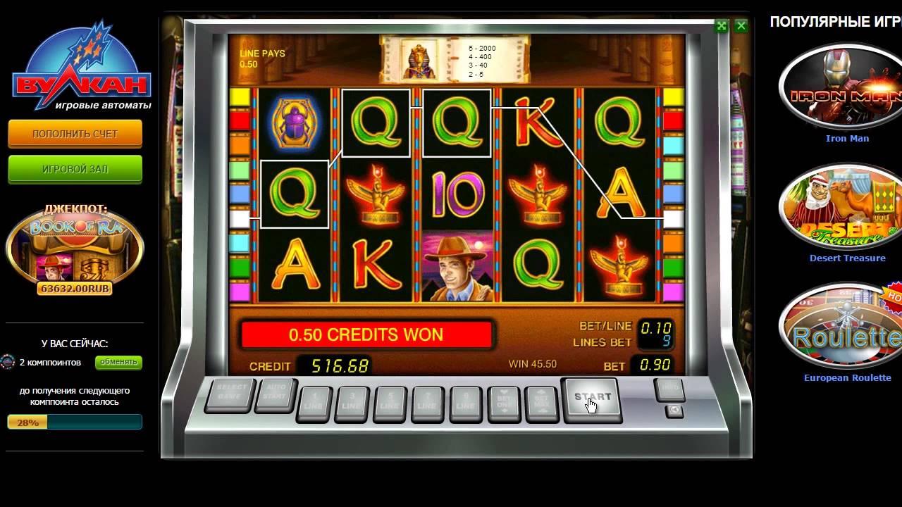 Европа казино стратегии сергей федоров вулкан казино