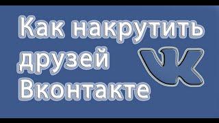 Раскрутка Вконтакте 2017: Как раскрутить группу ВК с нуля и привлечь подписчиков без накрутки