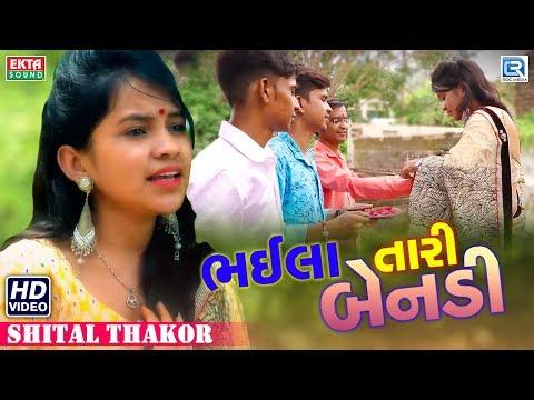Shital Thakor - Rakshabandhan Special Song - Bhaila Tari Bendi - Full Video - Latest Gujarati Song