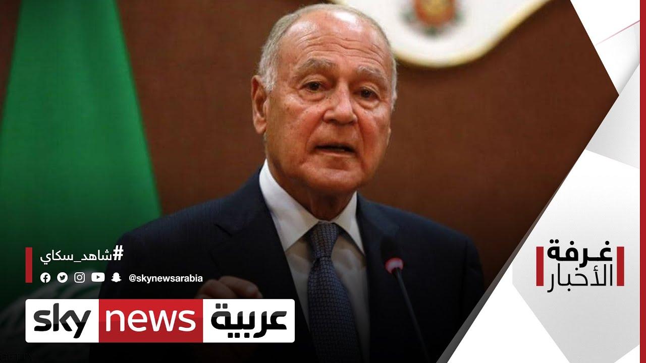 الوزراء العرب يوافقون على التجديد لأحمد أبو الغيط | #غرفة_الاخبار  - نشر قبل 10 ساعة