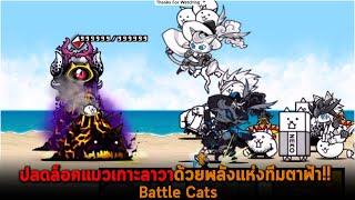 ปลดล็อคแมวเกาะลาวาด้วยพลังแห่งทีมตาฟ้า Battle Cats