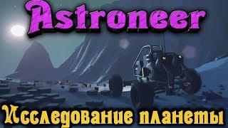 Исследование планеты - Astroneer Собираем космический корабль