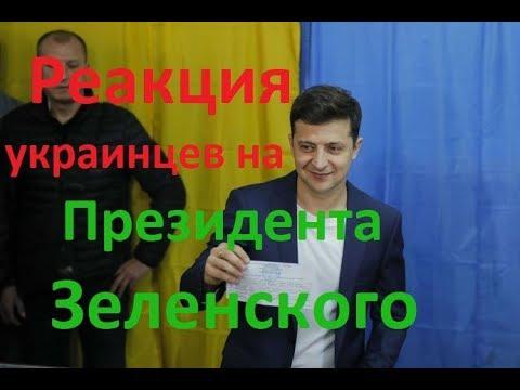 Зеленский Президент реакция украинцев Иван Проценко