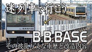 【迷列車で行こう】#21 BOSO BICYCLE BASE 「B.B.BASE」209系マリJ1編成 ~自転車搭載可能なサイクリスト客向け専用車両 その波乱万丈な車生と魔改造とは一体~