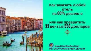 Как забронировать отель дешевле на 60 % + 6% кешбек | Экономия больше чем на Booking