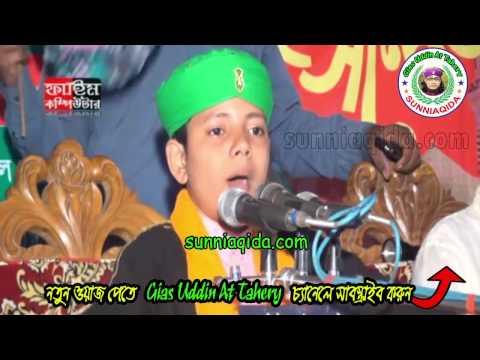 shisho bokta new waz | bangla waz shisho bokta | 2017