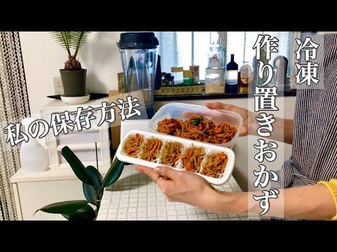 【作り置きおかず】【冷凍】私のお弁当のおかず保存方法♡