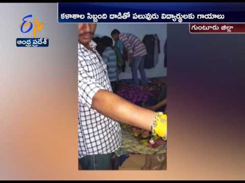Abhyas Private Residential College Staff Attacks Student | Guntur