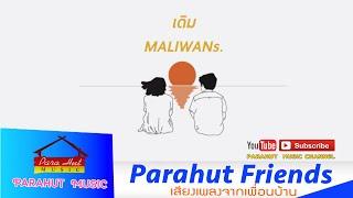 เดิม - MALIWANs 「Official Audio Lyrics」