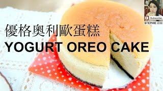 【優格奧利歐蛋糕食譜】 【YOGURT OREO CAKE RECIPE】 STEPHIE'S KITCHEN