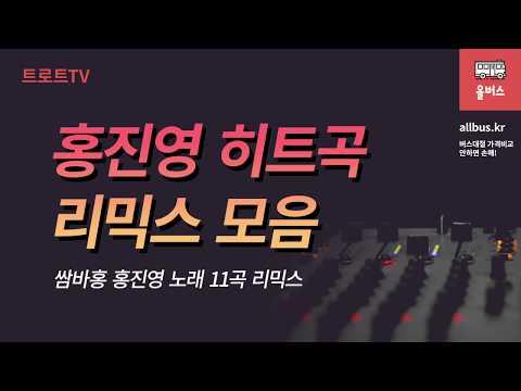 [트로트뽕짝메들리] 신명나는 쌈바홍 홍진영 트로트 뽕짝 리믹스 11곡 - 1탄 by 올버스