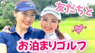 休日に友だちとグランピング&ゴルフに来た!!【まりんのお泊まりゴルフ#1】