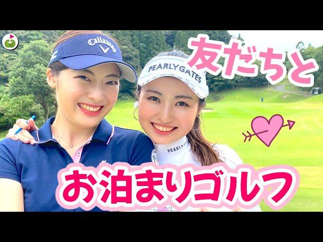 休日に友だちとグランピング&ゴルフに来た!!【#1】