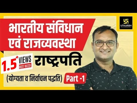 President Of India || भारत का राष्ट्रपति   || Part-1 || By Dr. Dinesh Gehlot