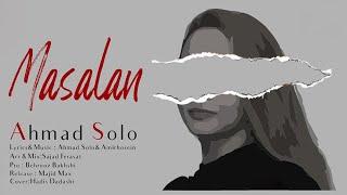 Ahmad Solo - Masalan | OFFICIAL NEW TRACK ( احمد سلو - مثلا )