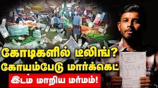 Koyambedu Market விற்பனைக்கா? மர்மங்களும், பகீர் பின்னணிகளும்! | Shocking Details